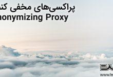 پراکسیهای مخفی کننده پراکسیهای مخفی کننده | Anonymizing Proxy a4 e1532493239381 220x150