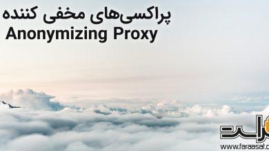 پراکسیهای مخفی کننده پراکسیهای مخفی کننده | Anonymizing Proxy a4 e1532493239381 390x220