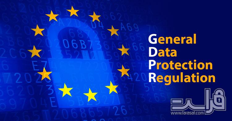 مقررات حفاظت از اطلاعات عمومی (GDPR)