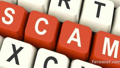 Photo of مراقب کلاهبرداریهای آنلاین باشید…