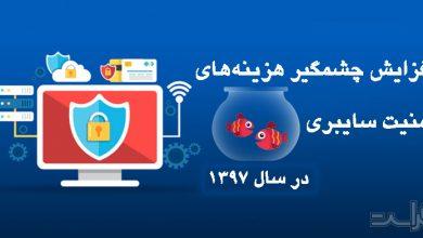 هزینههای امنیت سایبری هزینههای امنیت سایبری در حال افزایشاند،اما جرائم اینترنتی کاهش نمییابند! P259 390x220
