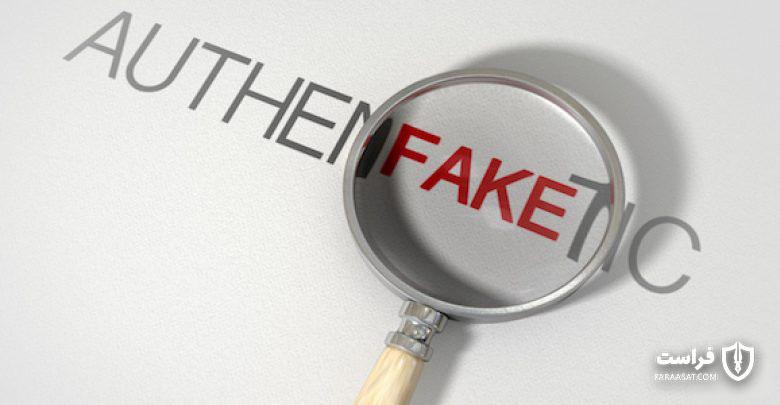 وبسایتهای جعلی چگونگی تشخیص وبسایتهای جعلی و تقلبی 11Counterfeiting authentic and fake words magnifying glass bafdf1154245189d110bede531faf7ab00000000009999 780x405