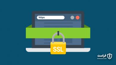 Photo of پروتکل امن SSL چیست؟