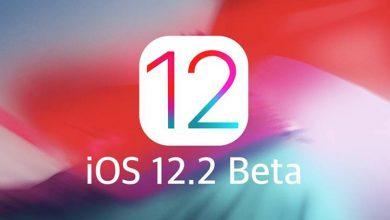 Photo of انتشار نسخه iOS 12.2 بتا جهت پشتیبانی از شبکههای جعلی ۵G
