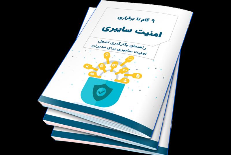 9 گام تا برقراری امنیت سایبری