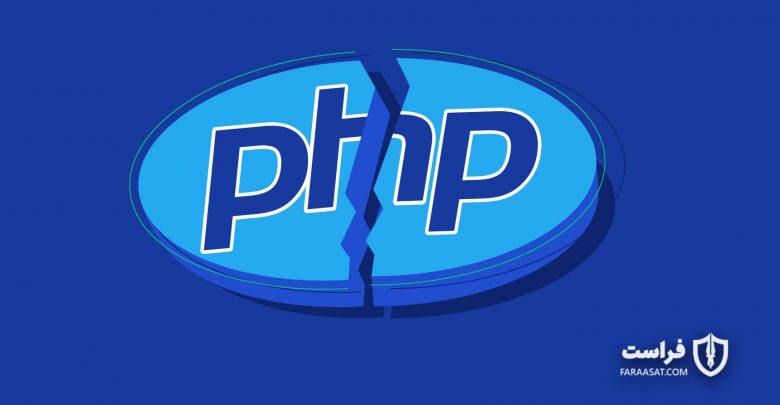 وجود سه آسیبپذیری بحرانی روز-صفر در PHP 7 که نباید نادیده گرفته شوند 1cover 0720 The10MostCommonMistakesPHPDevelopersMake Razvan Newsletter 6c11df72f4e75cd5151fcd588a780afe 780x405