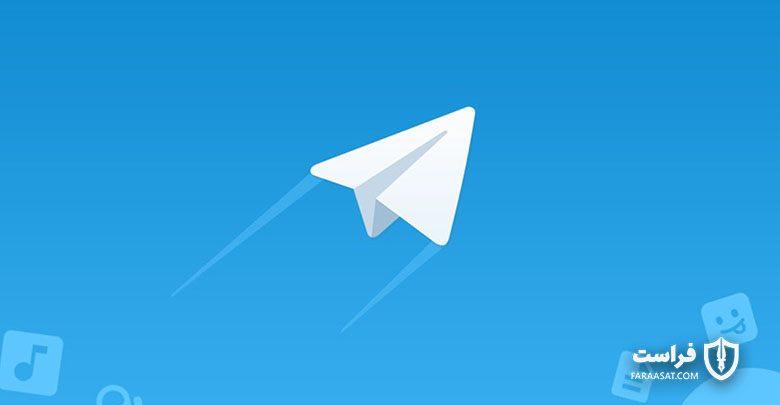 بنیانگذار تلگرام چین را عامل حمله به پیام رسان تلگرام معرفی کرد aTelegram 2 780x405