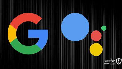 شنود مکالمات هزاران کاربر گوگل اَسیستنت توسط کارکنان گوگل 111google assistant2 1920 390x220