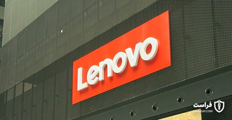 """شناسایی چندین آسیبپذیری در سرورهای """"لنوو"""" 11Lenovo Group 780x405"""