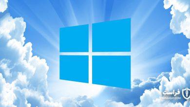 Photo of مایکروسافت: ویندوز ۱۰ امنترین نسخه ویندوز است