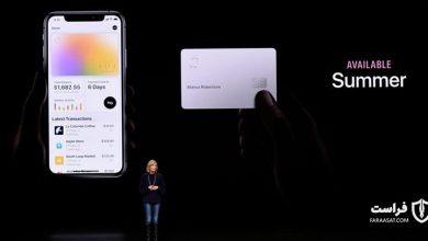 Photo of انتشار نسخه بتای iOS 12.4، معرفی اپل کارت و رفع مشکل اپلیکیشن واکی تاکی