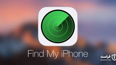 Photo of یافتن دوستان و دستگاه آیفون با استفاده از برنامه جدید Find My