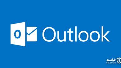 Photo of قرار گرفتن هزاران پسوند پرونده Outlook در بلک لیست مایکروسافت