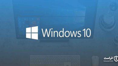 Photo of رونمایی از ویندوز ۱۰ نسخه ۱۹۰۹ بزودی با ویژگیهای جدید