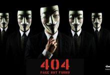 Photo of هشدار: مراقب خطای ۴۰۴ در صفحات جعلی HTTP باشید!
