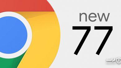Photo of گوگل نسخه ۷۷ مرورگر کروم را بهروزرسانی کرد
