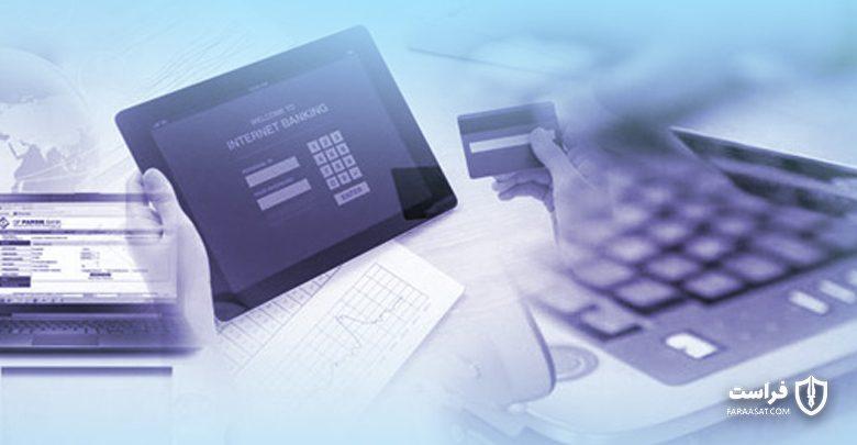 استفاده امن از بانکداری اینترنتی
