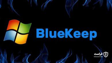 Photo of هشدار مایکروسافت به کاربران در خصوص حملات BlueKeep