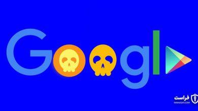 Photo of گوگل پلی و مشکلی به نام برنامه های مخرب