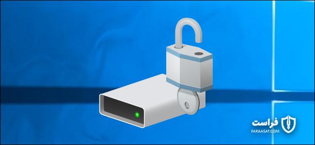 رمزنگاری هارد دیسک جهت امنیت لبتاپ
