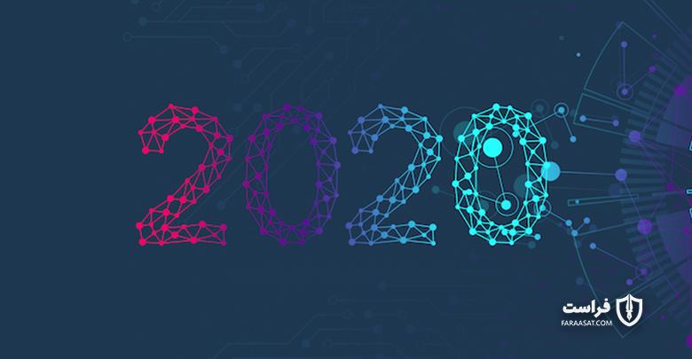 تهدیدهای سایبری سال 2020