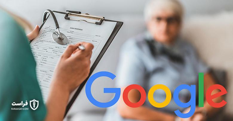 انتقاد گسترده به طرح جمع¬آوری و پردازش اطلاعات میلیونها بیمار توسط گوگل