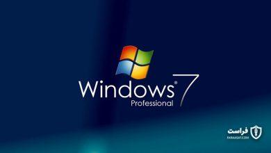 Photo of باگ جدید ویندوز ۷: کاربران اجازه خاموش کردن سیستم را ندارند!
