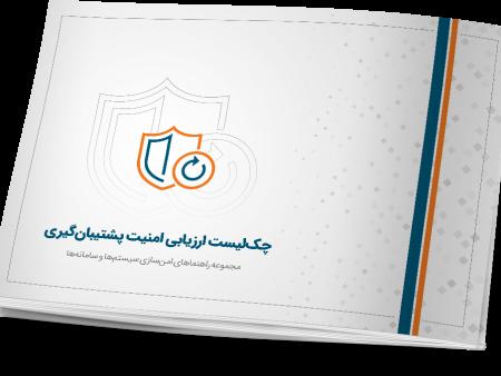 چک لیست ارزیابی امنیتی پشتیبانگیری