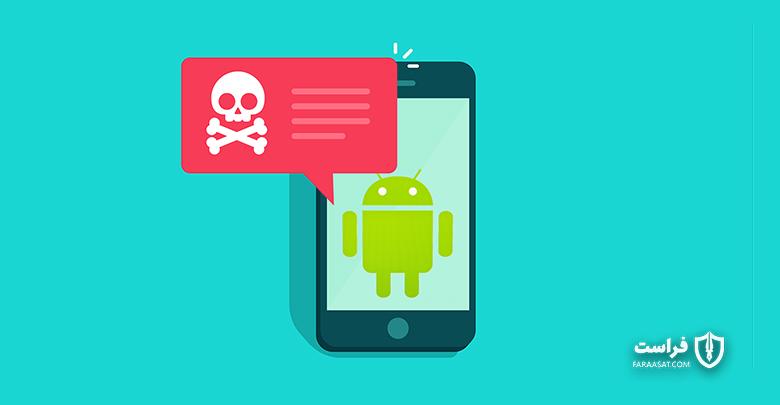 بدافزار اندرویدی: تلفن همراه شما در برابر هکرها ایمن نیست