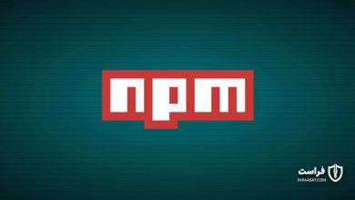 Photo of هشدار NPM در خصوص شناسایی یک باگ جدید