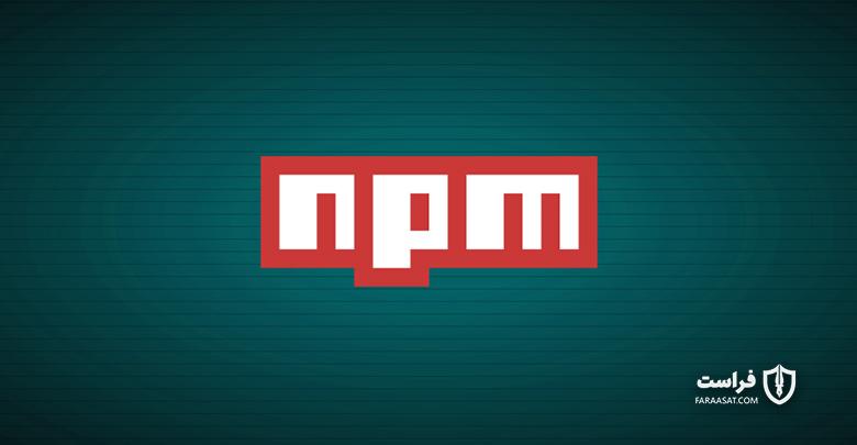 هشدار NPM در خصوص شناسایی یک باگ جدید