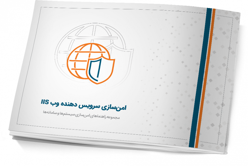 چک لیست و راهنمای ارزیابی امنیتی سرویسدهنده وب IIS