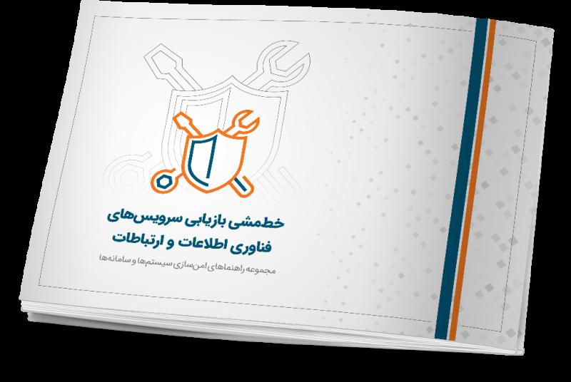 خط مشی بازیابی سرویسهای فناوری اطلاعات و ارتباطات