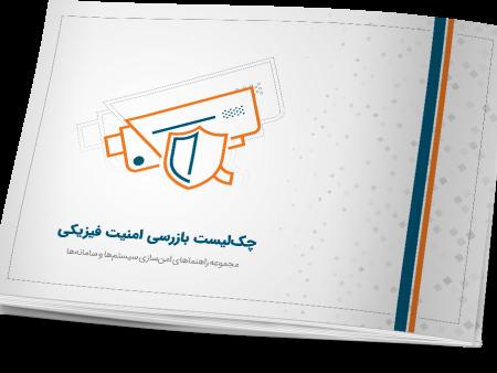 چک لیست بازرسی امنیت فیزیکی