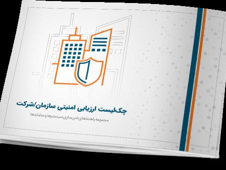 چک لیست ارزیابی امنیتی سازمان