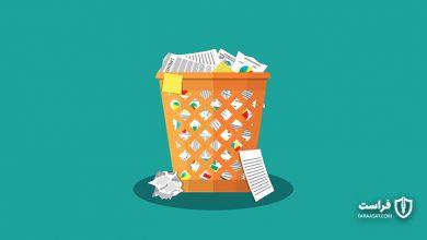 کاوش اطلاعات با شیرجه در سطل زباله ها