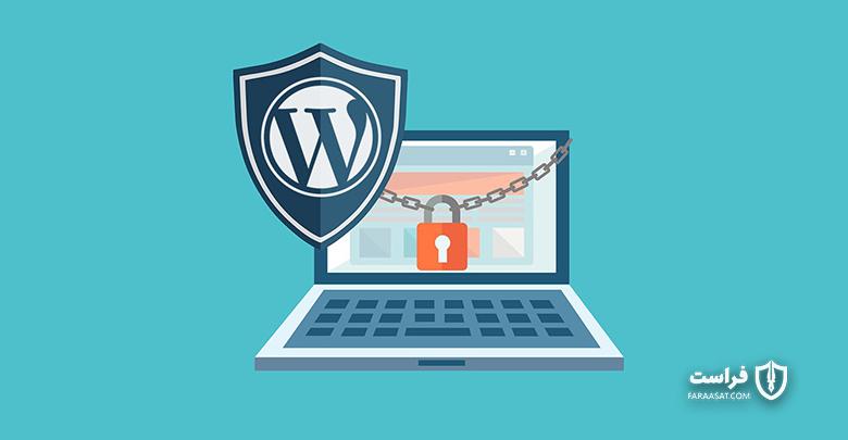 5 نکته امنیتی برای مدیران سایتهای وردپرسی