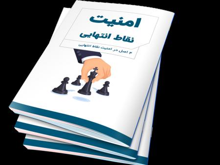 کتاب الکترونیک امنیت نقاط انتهایی