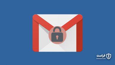 Photo of ۶ گام آسان برای افزایش امنیت جی میل