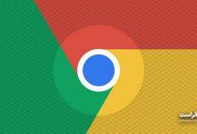 Photo of طراحی جدید گوگل کروم؛ امنیت و حریم خصوصی در اختیار کاربر