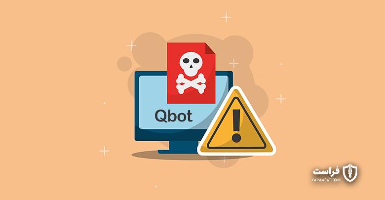 مشتریان بانک های آمریکا، هدف این بار تروجان Qbot