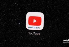Photo of جمعآوری ۱۵۰ هزار دلار بیتکوین توسط کانالهای جعلی یوتیوب