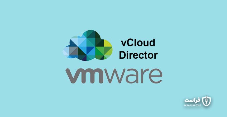 نقص امنیتی مهم VMware و امکان کنترل سرورهای سازمانی توسط هکرها
