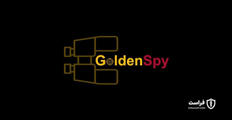 کمپین نرمافزار مالیاتی آلوده به بدافزار GoldenSpy