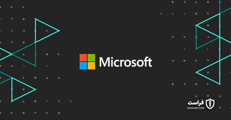 انتشار دو به روزرسانی نرمافزاری فوری شرکت مایکروسافت