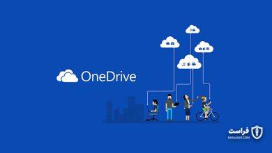 Photo of به روزرسانی ویندوز ۱۰ و قطع ارتباط OneDrive برای کاربران