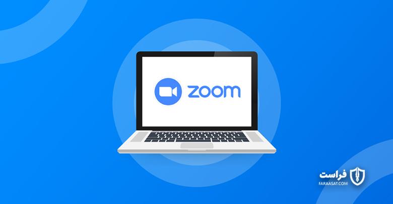 افشای نقص امنیتی حیاتی نرمافزار Zoom در ویندوز 7