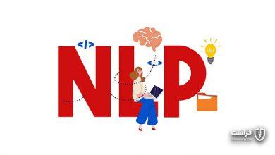 کاربردهای پردازش زبانهای طبیعی در حوزه امنیت سایبری