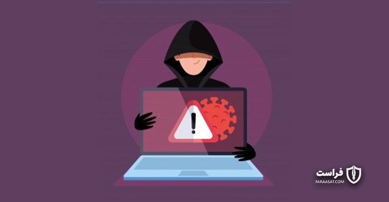 فرصت طلبی هکرها درپی شیوع ویروس کرونا