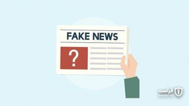 تصویر از انتشار خبرهای دروغین در تراز جهانی